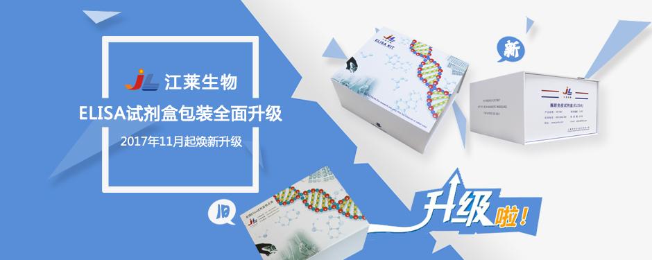 江莱生物ELISA试剂盒包装升级!!