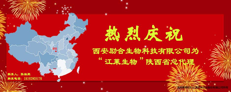 """热烈庆祝!励合生物成为""""江莱生物""""陕西省总代理"""